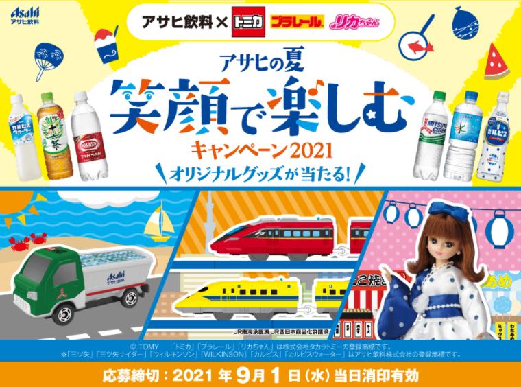 アサヒ飲料×トミカ&プラレール&リカちゃん アサヒの夏 笑顔で楽しむキャンペーン2021