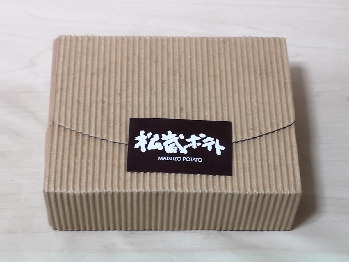 松蔵ポテト ポテまろセット(ポテまろ・ポテコロ・てまりポテト)