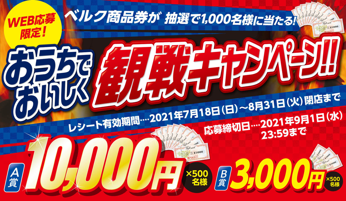 ベルク おうちでおいしく観戦キャンペーン!!
