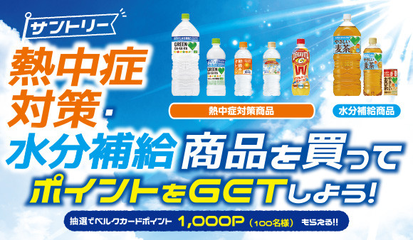 ベルク×サントリー 熱中症対策・水分補給商品を買って1,000ポイントGETしよう