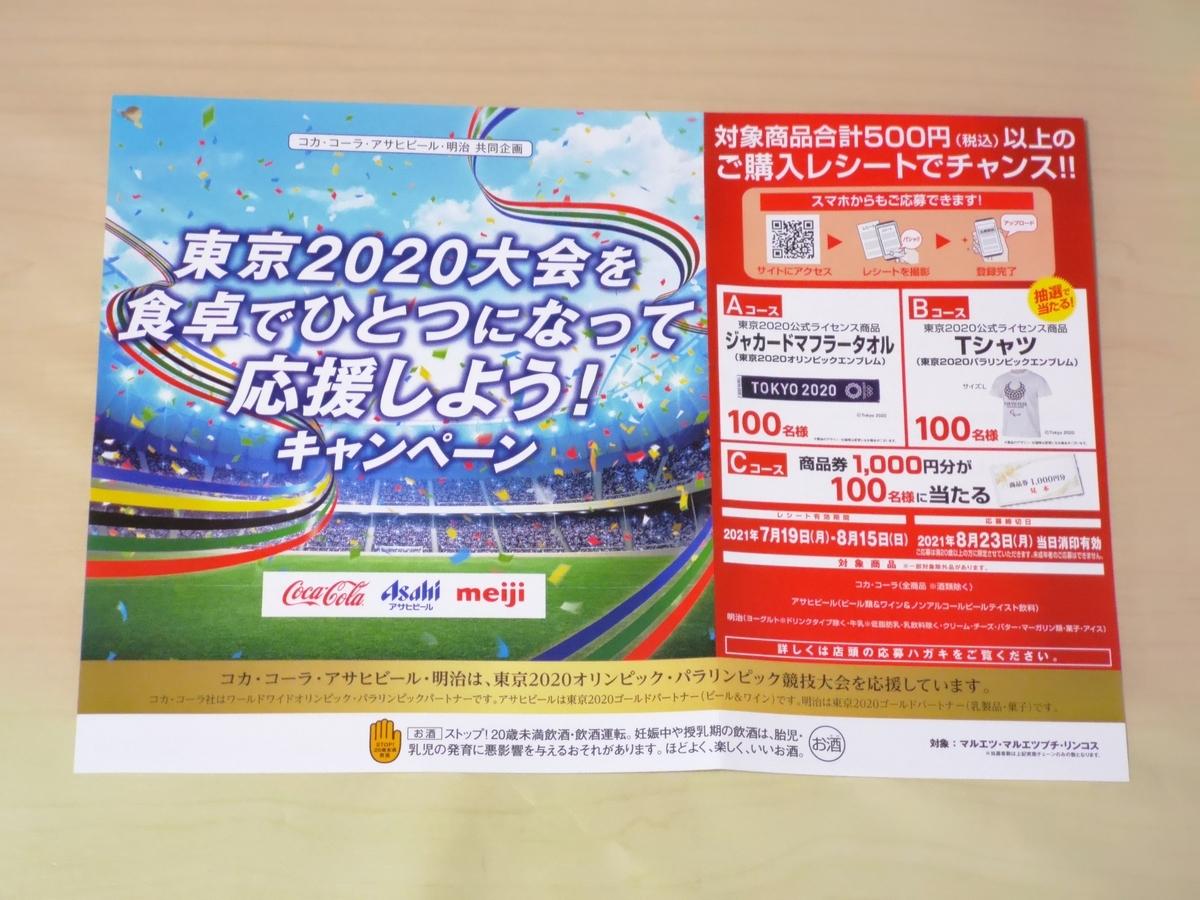 マルエツ 東京2020大会を食卓でひとつになって応援しよう!キャンペーン