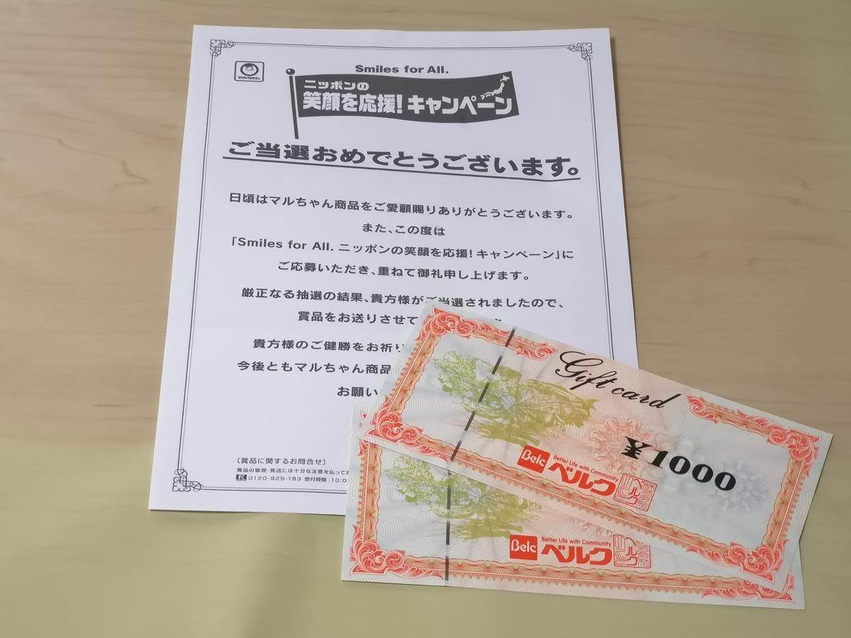 当選♪ベルク×東洋水産 smiles for All.ニッポンの笑顔を応援!キャンペーン