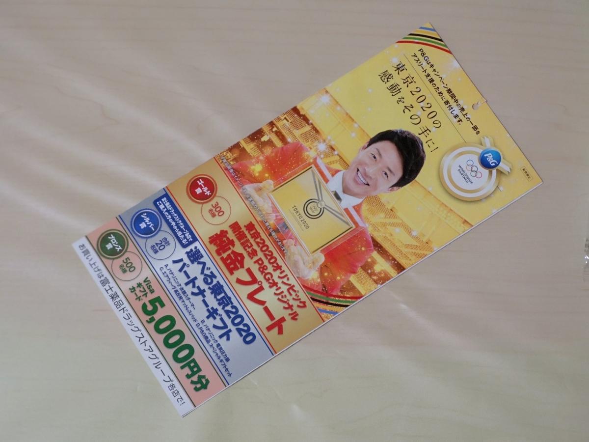 富士薬品×P&G 東京2020オリンピック開催記念 P&Gプレゼントキャンペーン