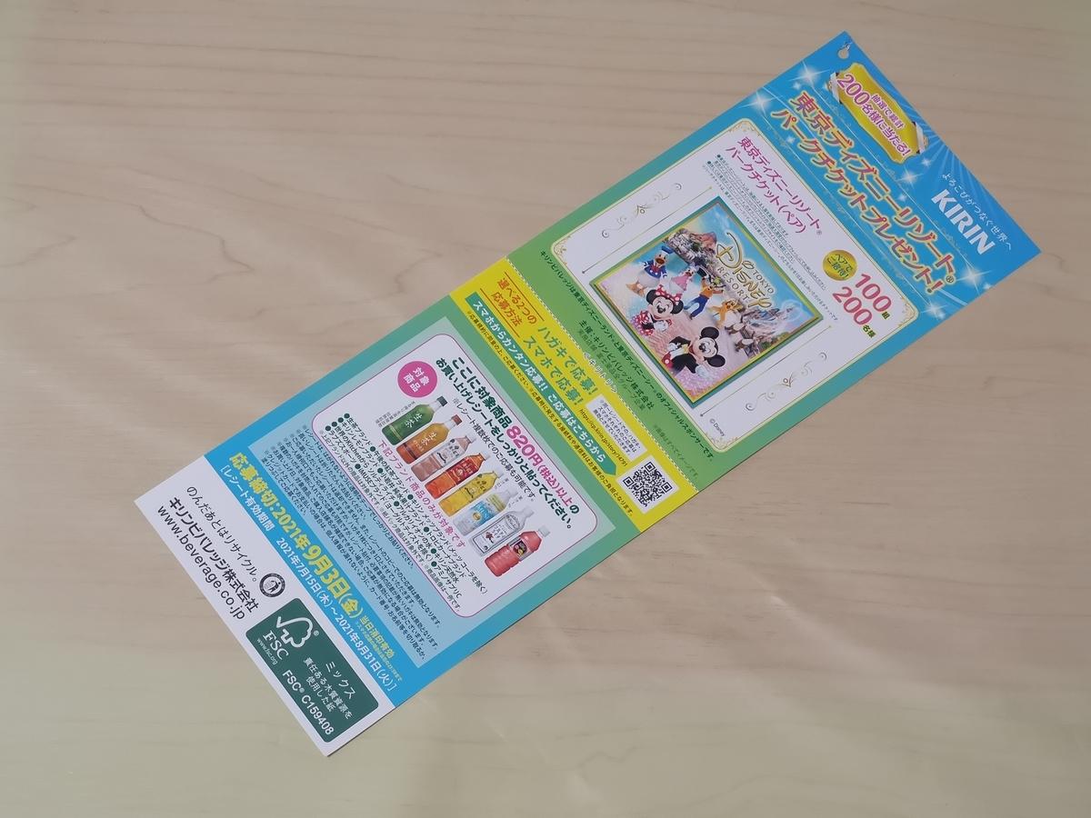 富士薬品×キリンビバレッジ 東京ディズニーリゾート®パークチケットプレゼント!