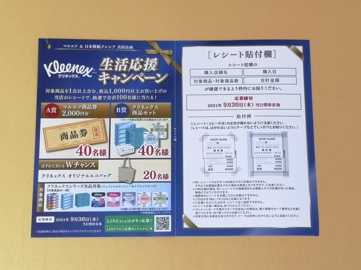 マルエツ×日本製紙クレシア クリネックス 生活応援キャンペーン