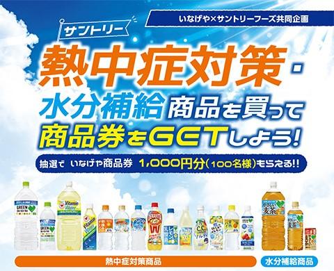 いなげや×サントリー 熱中症対策・水分補給商品を買って商品券をGETしよう!キャンペーン