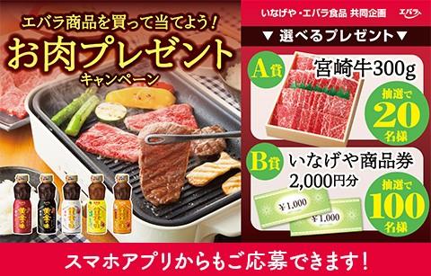 いなげや×エバラ食品 エバラ商品を買って当てよう! お肉プレゼントキャンペーン