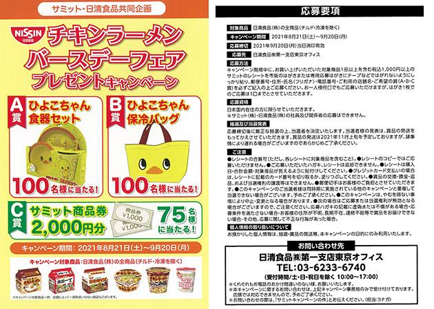 サミット×日清食品 チキンラーメンバースデーフェアプレゼントキャンペーン