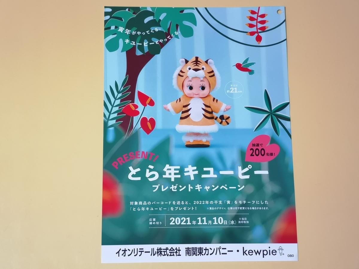 イオンリテール南関東カンパニー×キューピー とら年キューピー プレゼントキャンペーン