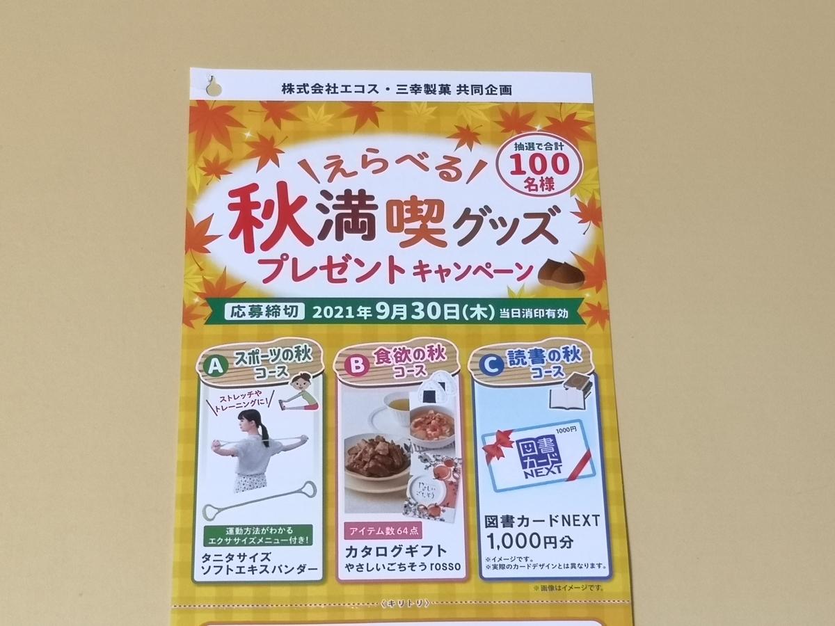 エコス×三幸製菓 えらべる秋満喫グッズ プレゼントキャンペーン