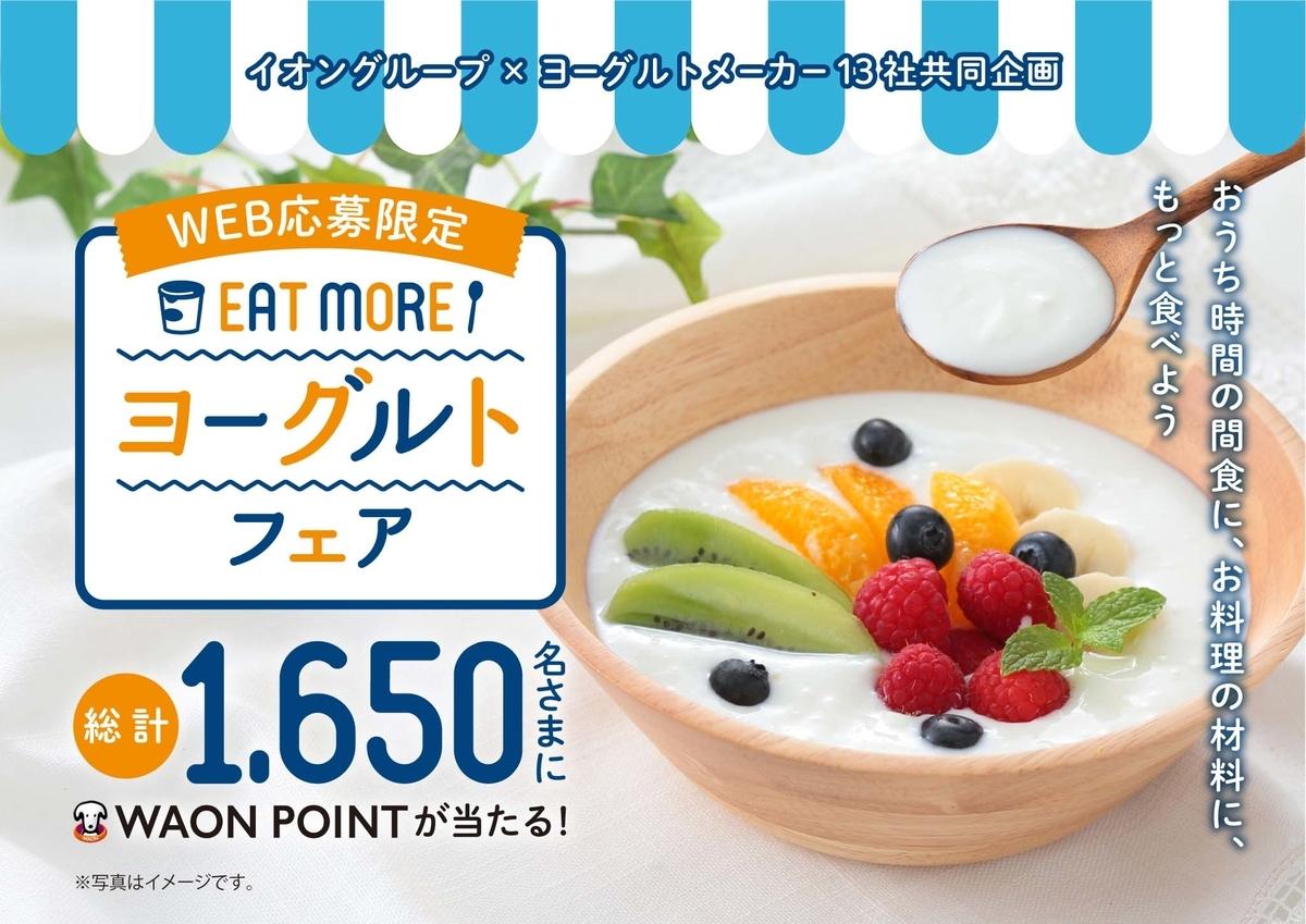 イオングループ×ヨーグルトメーカー Eat more! ヨーグルトフェア