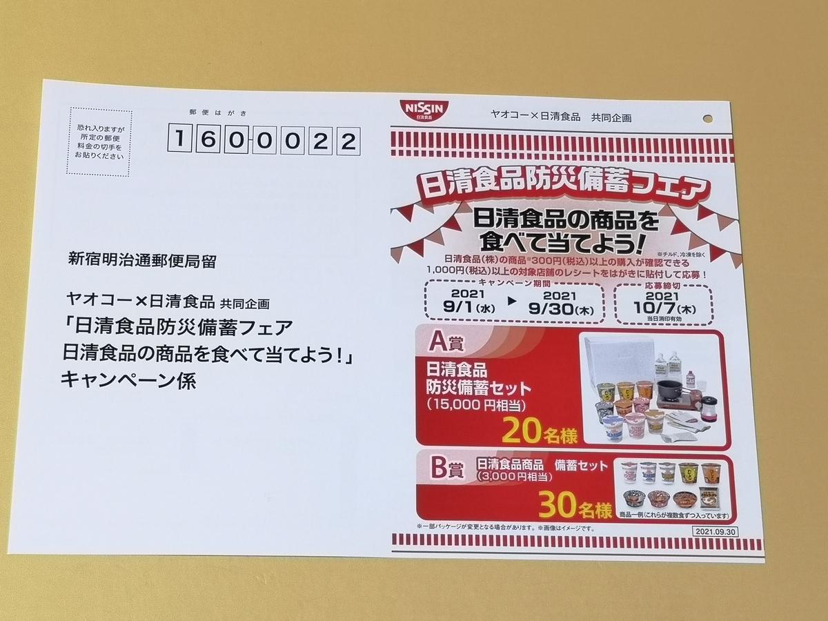 ヤオコー×日清食品 日清食品防災備蓄フェア 日清食品の商品を食べて当てよう!キャンペーン