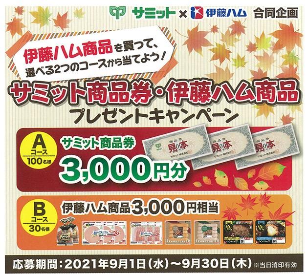 サミット×伊藤ハム サミット商品券・伊藤ハム商品プレゼントキャンペーン
