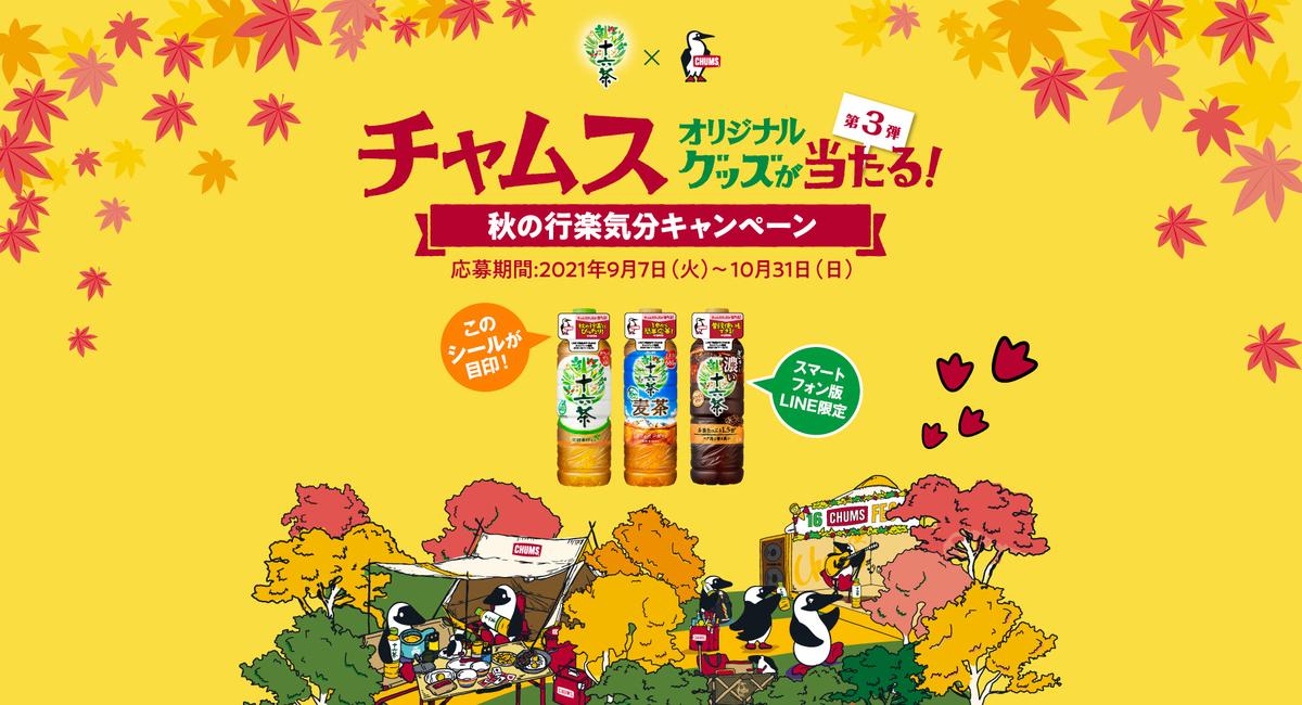 アサヒ飲料 「十六茶」×チャムス オリジナルマルチギアバッグが当たるキャンペーン