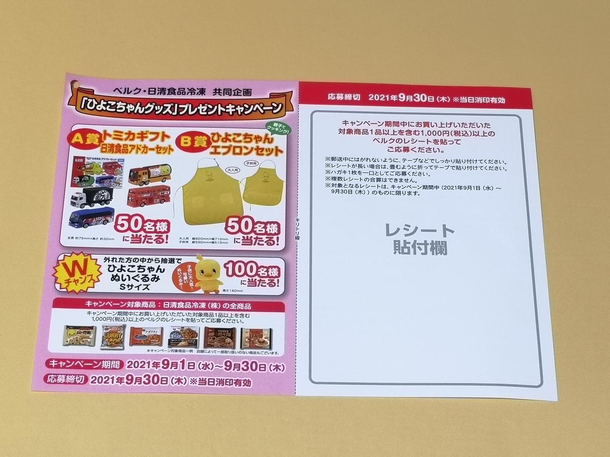 ベルク×日清食品 「ひよこちゃんグッズ」プレゼントキャンペーン