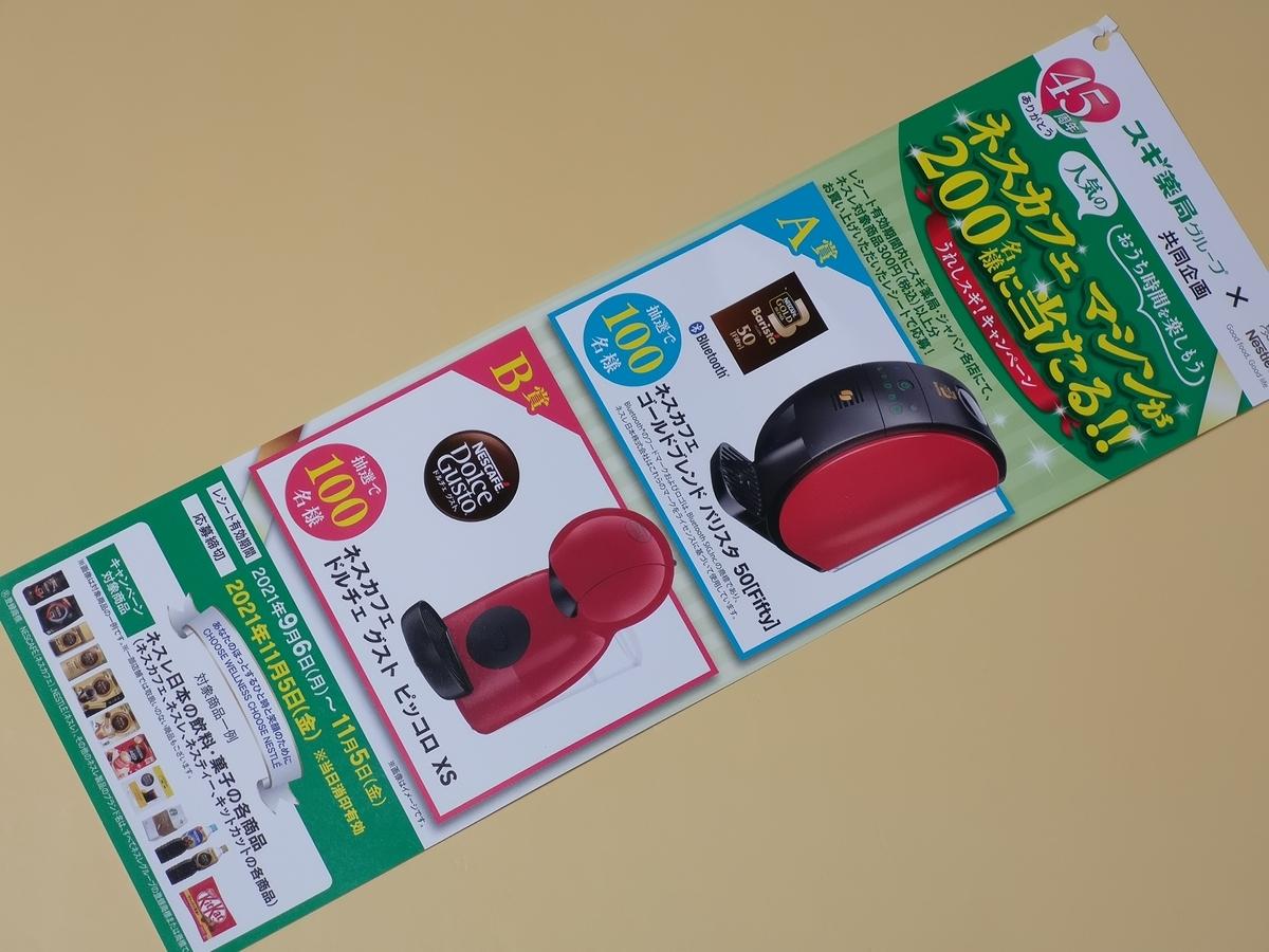 スギ薬局×ネスレ日本 人気のネスカフェ マシンが200名様に当たる!!うれしスギ!キャンペーン