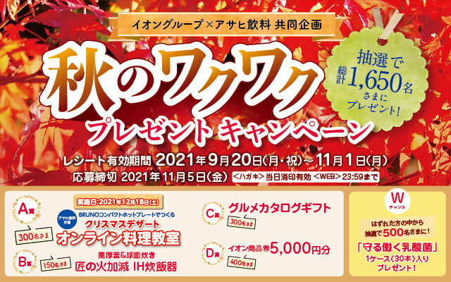 イオングループ×アサヒ飲料 秋のワクワク プレゼントキャンペーン