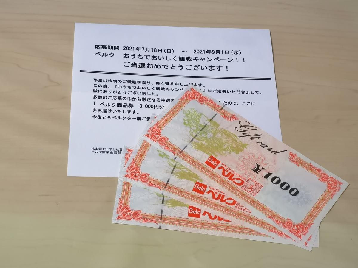 当選報告 ベルク おうちでおいしく観戦キャンペーン!!