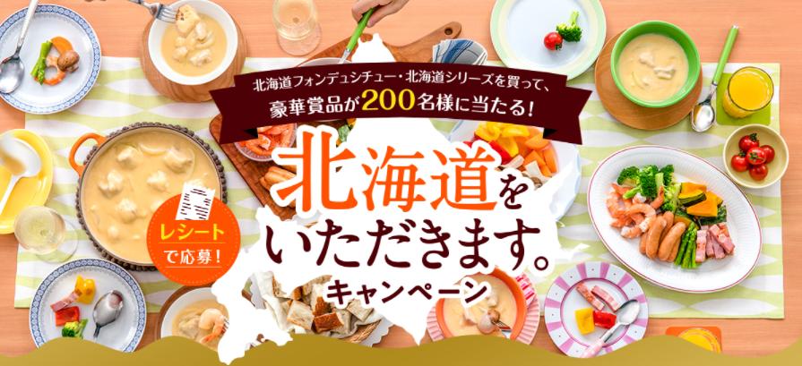 ハウス食品 北海道をいただきます。キャンペーン