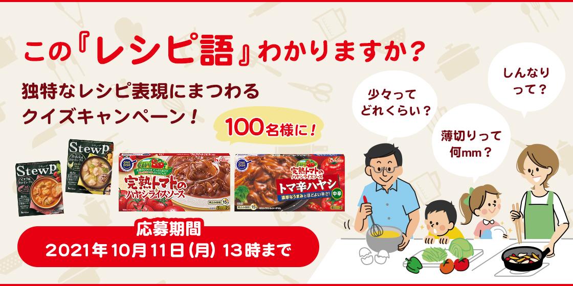 ハウス食品 この「レシピ語」わかりますか?独特なレシピ表現にまつわるクイズキャンペーン!