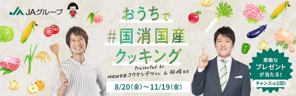JAグループ おうちで #国消国産 クッキング プレゼントキャンペーン