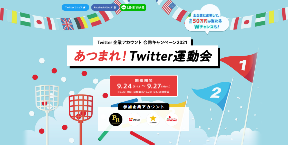 Twitter企業アカウント 合同キャンペーン2021 あつまれ!Twitter運動会