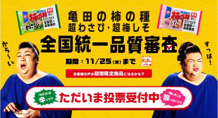 亀田製菓 亀田の柿の種 超わさび・超梅しそ 全国統一品質審査キャンペーン