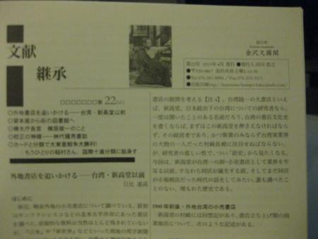 f:id:shomotsubugyo:20130414000251j:image