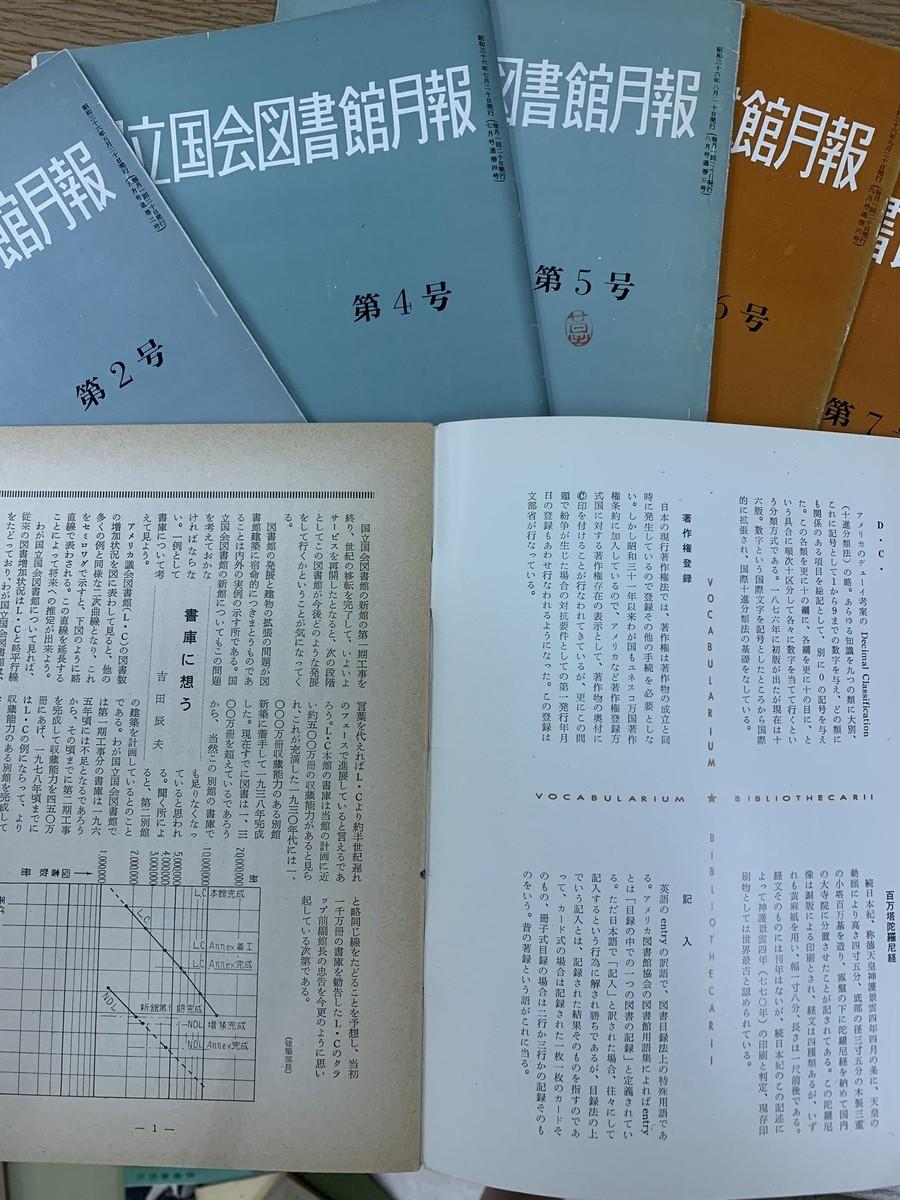 f:id:shomotsubugyo:20200801102236j:plain