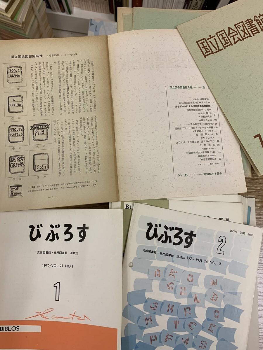 f:id:shomotsubugyo:20200801102733j:plain
