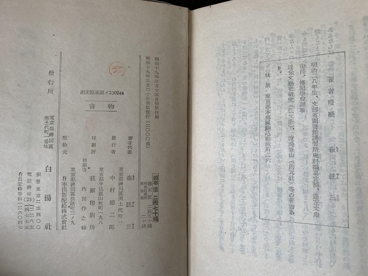 f:id:shomotsubugyo:20210421163729j:plain