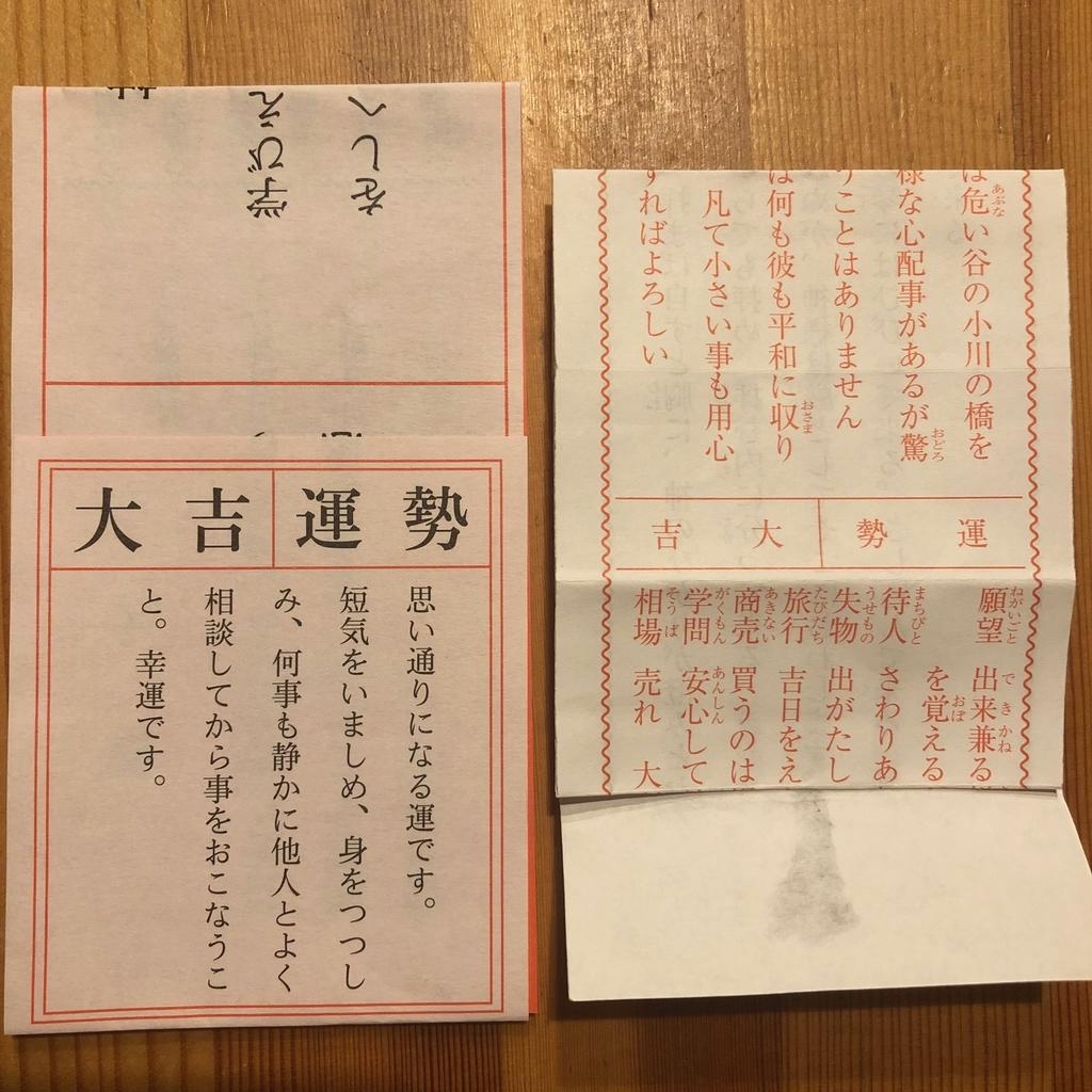 f:id:shonan_masaru:20190108094823j:plain