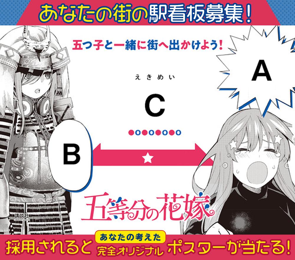 五等分の花嫁』あなたの街の駅看板募集キャンペーン! , 週マガ