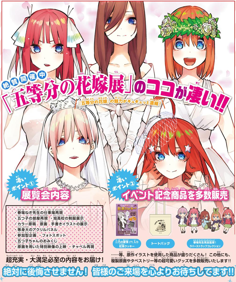 9月1日まで】五等分の花嫁展のココが凄い! , 週マガ公式サイト