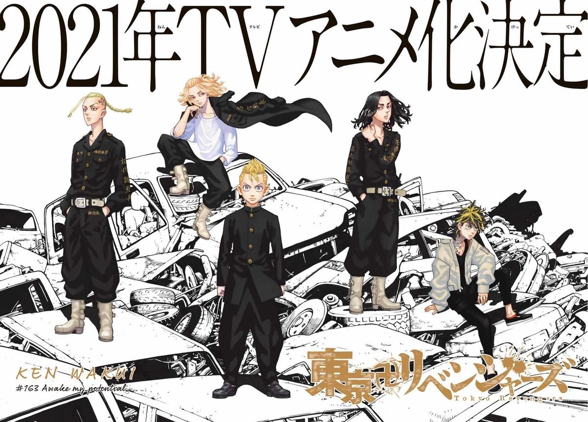 東京卍リベンジャーズ Tvアニメ化 和久井先生コメント公開 週マガ公式サイト