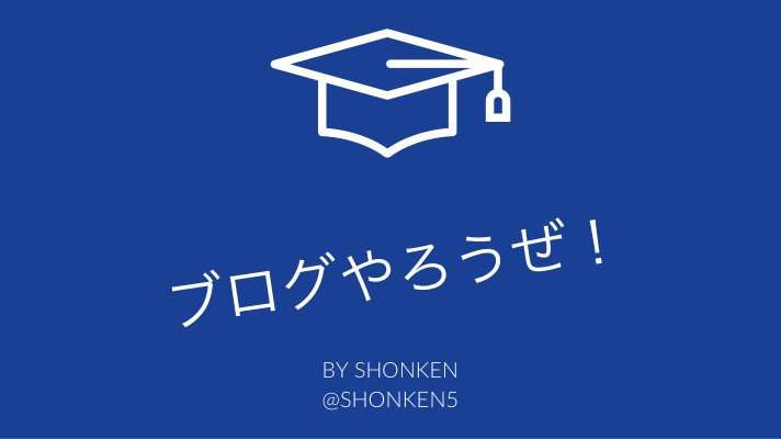 f:id:shonken:20180506230146j:plain