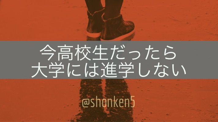 f:id:shonken:20180511211055j:plain