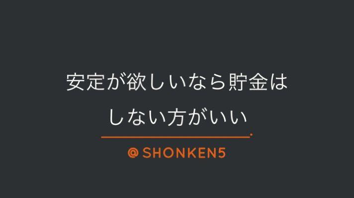 f:id:shonken:20180514215751j:plain