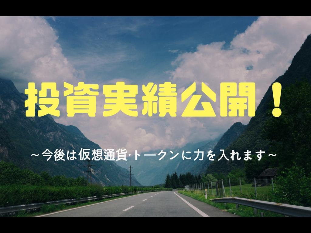 f:id:shoonkazu:20170828221648j:plain