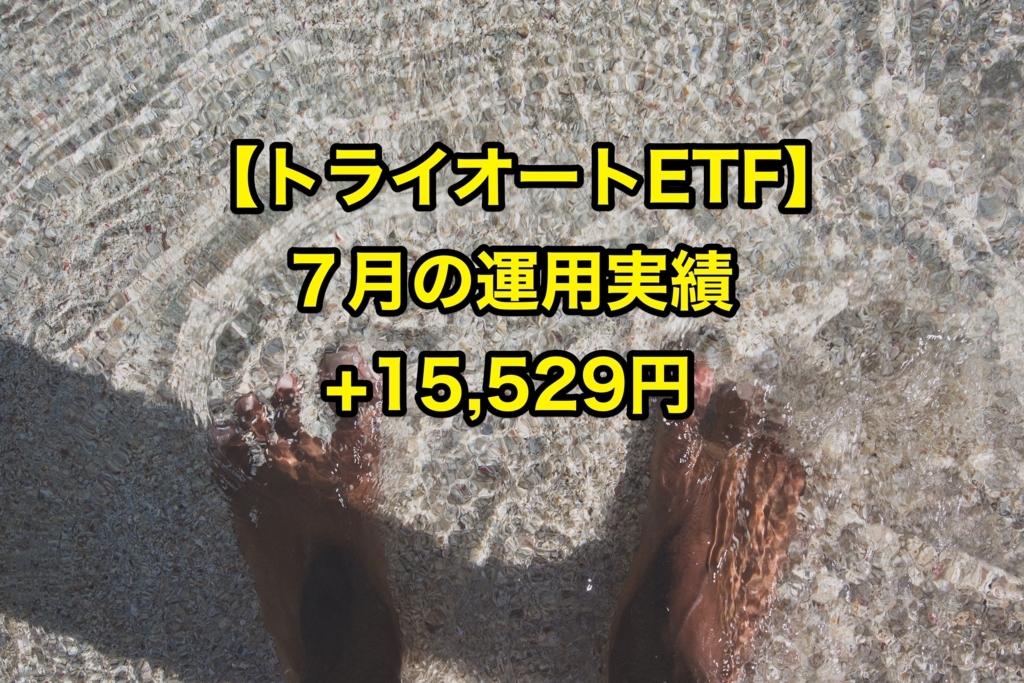 f:id:shoonkazu:20180804185554j:plain