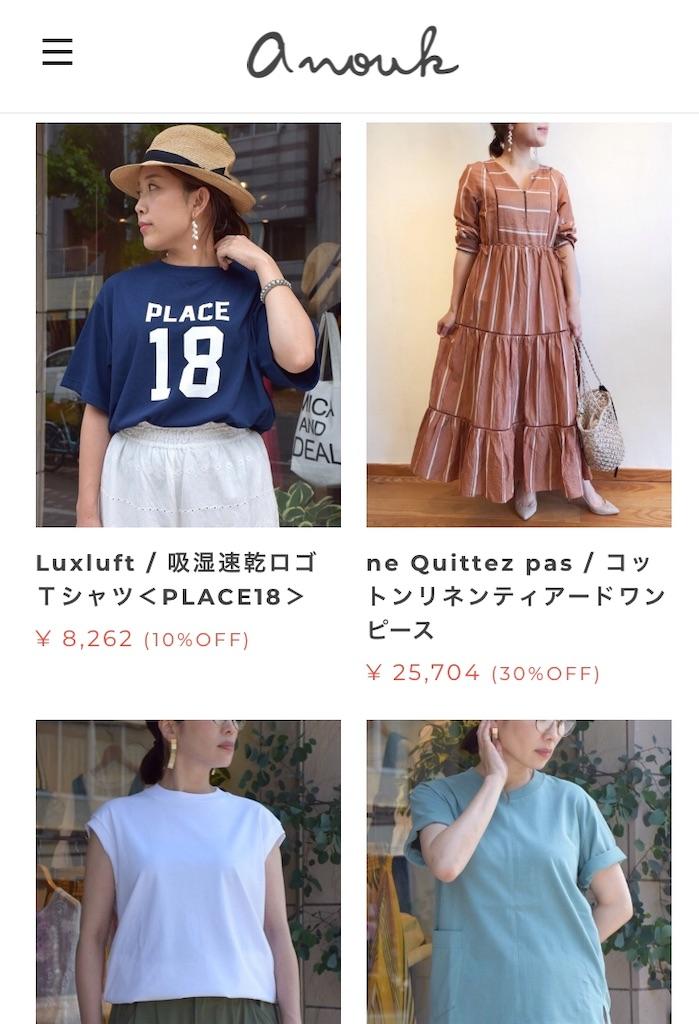 f:id:shop-anouk:20190707130632j:plain