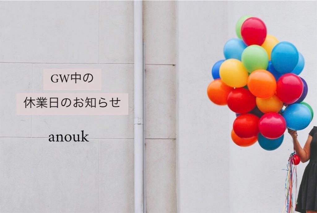 f:id:shop-anouk:20200503102443j:image