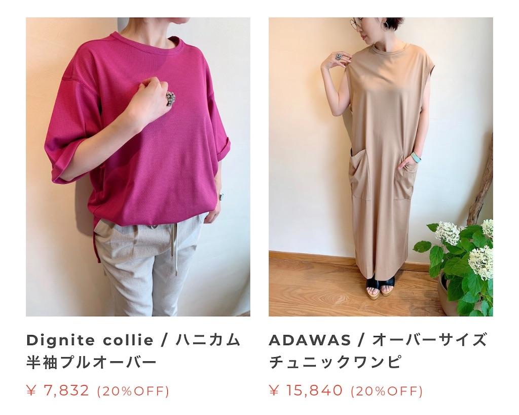 f:id:shop-anouk:20200711123943j:plain