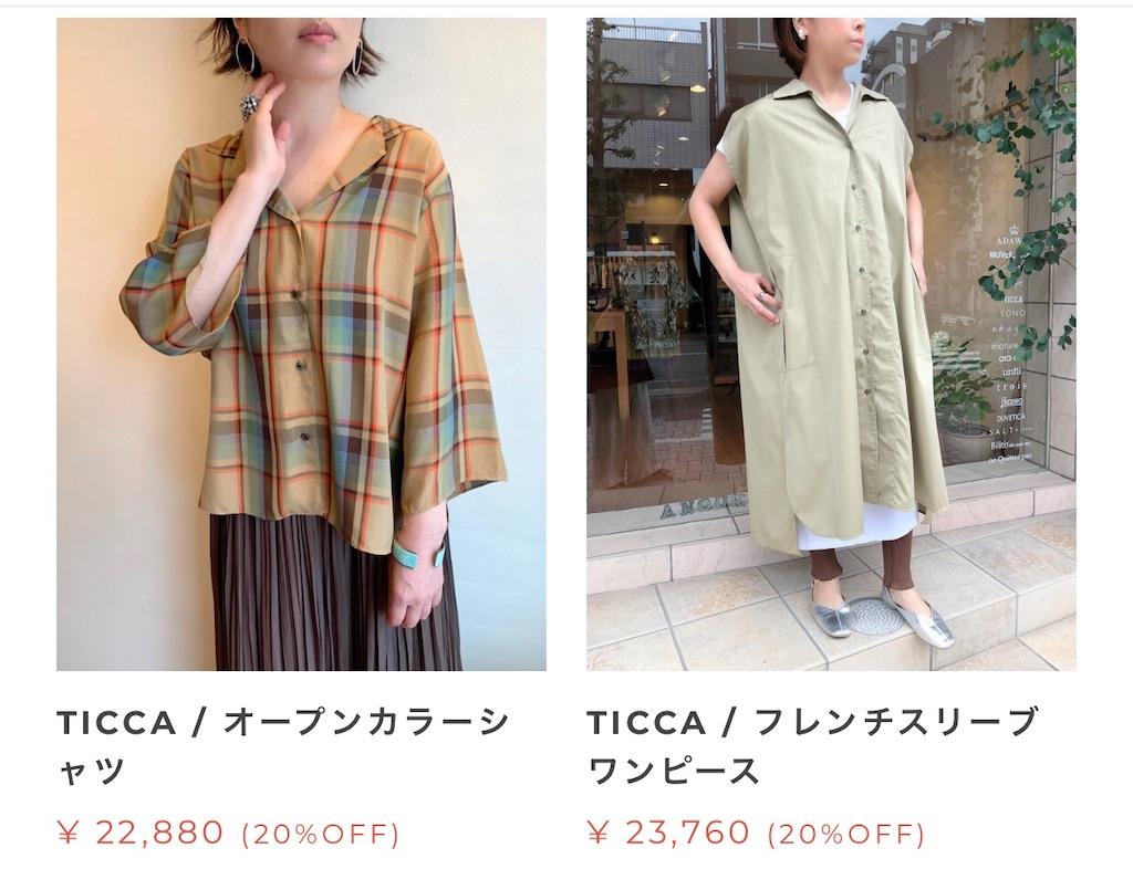 f:id:shop-anouk:20200711123949j:plain