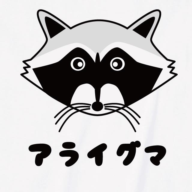 アライグマプリントTシャツ かわいい おもしろ 動物