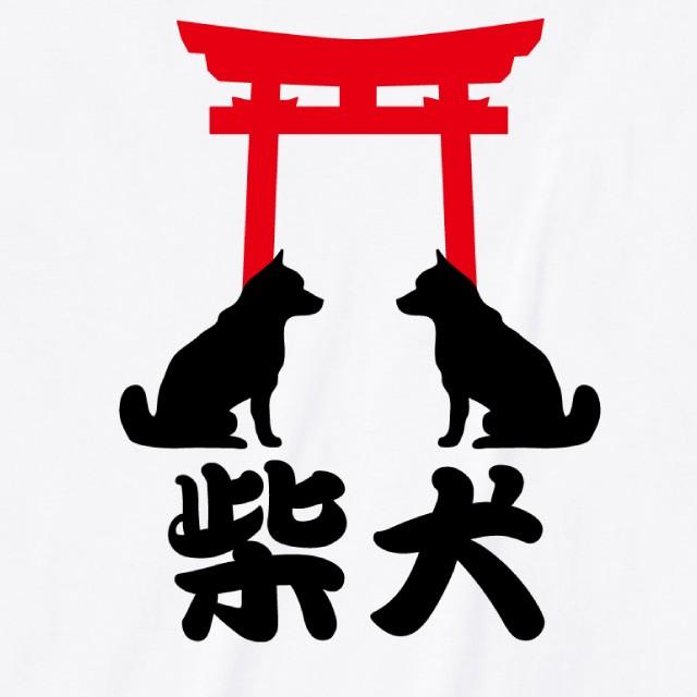 狛犬風鳥居と柴犬シルエットプリントTシャツ おもしろ パロディー