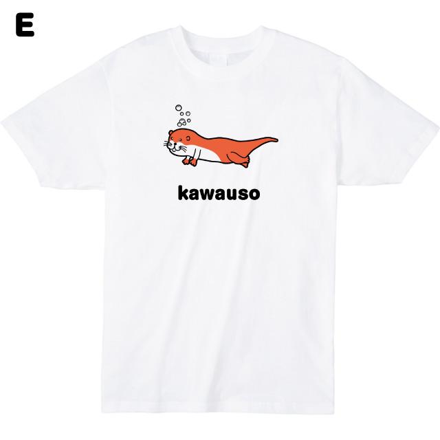 カワウソプリントTシャツ