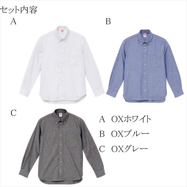 長袖オックスフォードシャツ 胸ポケット付き 3枚セット