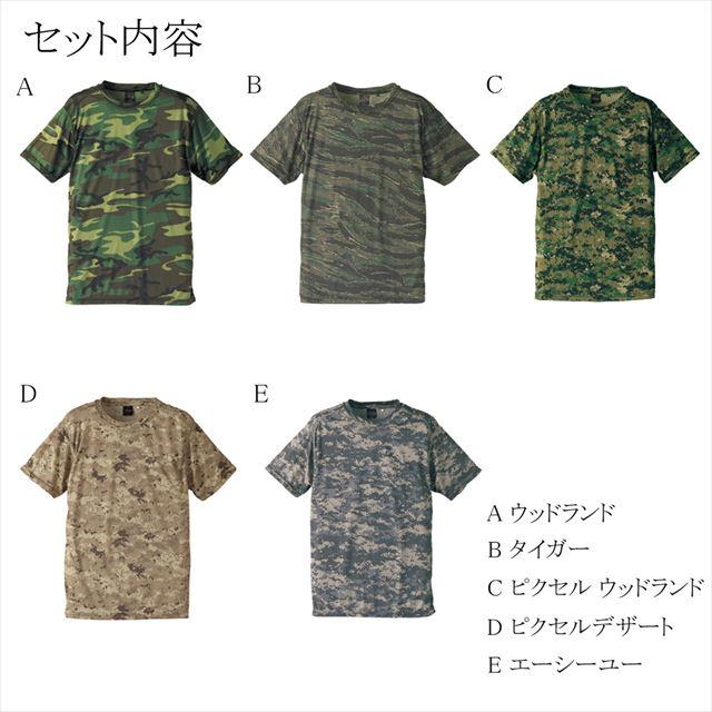 迷彩柄ドライTシャツ 5枚セット