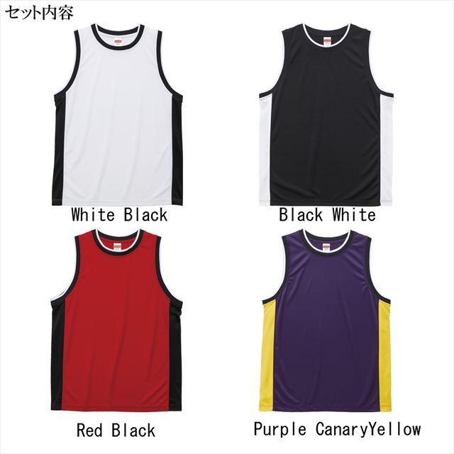 バスケットボールドライシャツ 4色セット